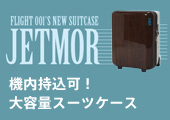 JETMOR 機内持込み可!大容量スーツケース
