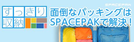 flight001 旅行パッキングアイテムSPACEPAKシリーズ